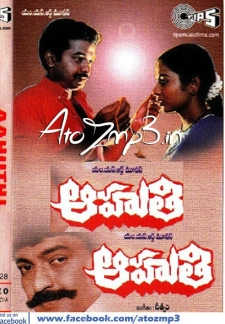 Aahuthi (1988)