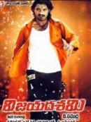 Vijayadasami (2007)