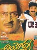 Ayodhya (2005)