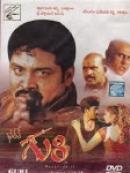 Guri (2004)