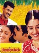 Kalyana Ramudu (2003)