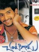 Chantigadu (2003)