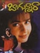 Bagunnaraa (2000)