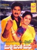 Muthyamantha Muddu (1989)