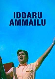 Iddaru Ammayilu (1972)