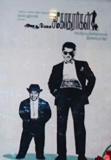 Appu Raja (1989)