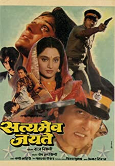 Satyamev Jayate (1987)