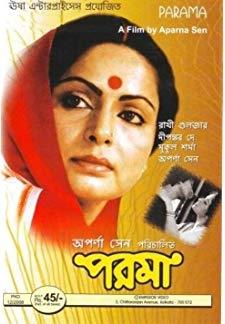 Parama (1984)