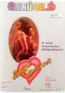 Kaadal Mannan (1998)