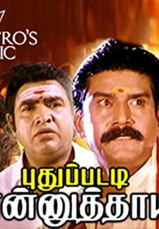 Puthupatti Ponnuthaye (1994)