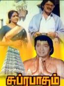 Suprabhatam (1974)