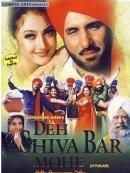 Deh Shiva Bar Mohe (2002)