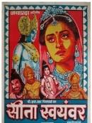 Sita Swayamvar (1976)
