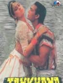 Tahkhana (2001)