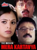 The Mission Mera Kartavya (2009)
