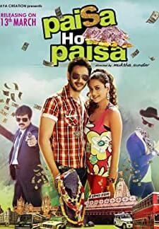 Paisa Ho Paisa (2015)