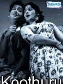 Pempudu Kuthuru (1963)
