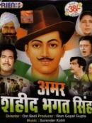 Shaheed-E-Azam Sardar Bhagat Singh (1974)