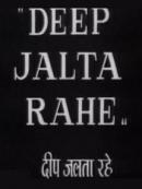 Deep Jalta Rahe (1959)