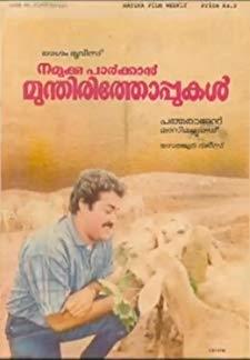 Namukku Parkkan Munthiri Thoppukal (1986)