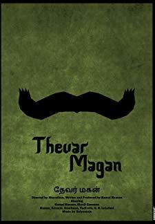 Thevar Magan (1992)