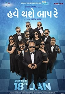 Have Thase Baap Re (2019)
