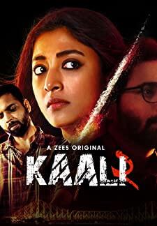 Kaali (2020)