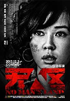 Wu ren qu (2013)