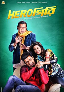 Herogiri (2015)