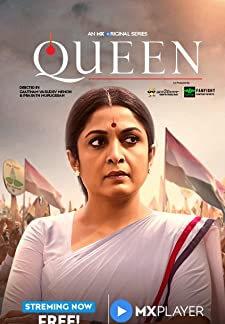 Queen (2019)
