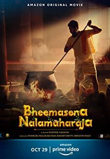 Bheema Sena Nala Maharaja (2020)