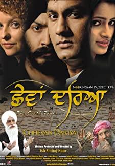 Chhevan Dariya (The Sixth River) (2010)