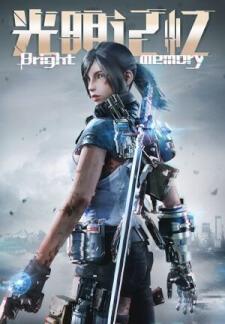 Bright Memory (2019)