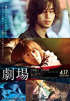 Gekijo (2020)