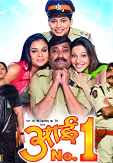 Aai No 1 (2005)