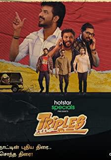 Triples (2020)