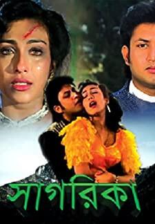Sagarika (1998)
