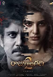 Raju Gari Gadhi 2 (2017)