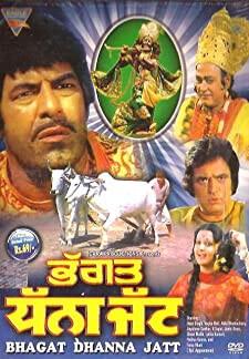 Bhagat Dhanna Jatt (1974)
