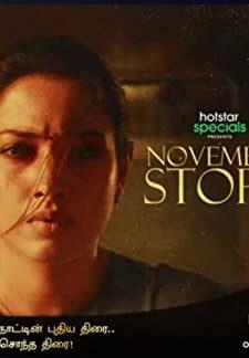 November Story (2021)