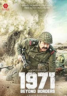1971 Beyond Borders (2017)
